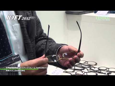 世界最薄最軽量プラスチックフレーム HAMAMOTO - 浜本テクニカル株式会社