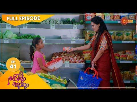 Abhiyum Njanum - Ep 42 | 01 Mar 2021 | Surya TV Serial | Malayalam Serial