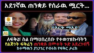 Ethiopia: በእርቅ ማእድ በሟርት! ለፍቅሯ ስል በማህበረሰቡ የተወገዝኩባት የልጅነት ፍቅሬ! ከተማዉን ያነጋገረ  የፍቅር ታሪክ።