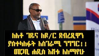 Ethiopian: ለአቶ ገዱና ለዶር ደብረጺዋን ያሰተላለፉት አስገራሚ ንግግር!! መጋቢ ሐዲስ እሸቱ አለማየሁ