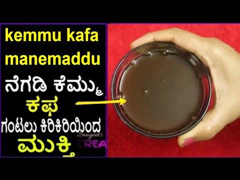 ನೆಗಡಿ ಕೆಮ್ಮು ಕಫ ಗಂಟಲು ಕಿರಿಕಿರಿಯಿಂದ ಮುಕ್ತಿ // kemmu kafa manemaddu
