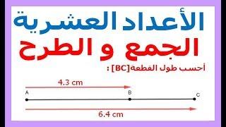 الرياضيات السادسة إبتدائي - الأعداد العشرية الجمع و الطرح تمرين 3