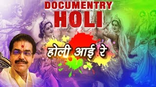 Holi || Documentary || 2017 || Vrindavan || Latest Devotional #Adhyatm Tv || Story & History behind