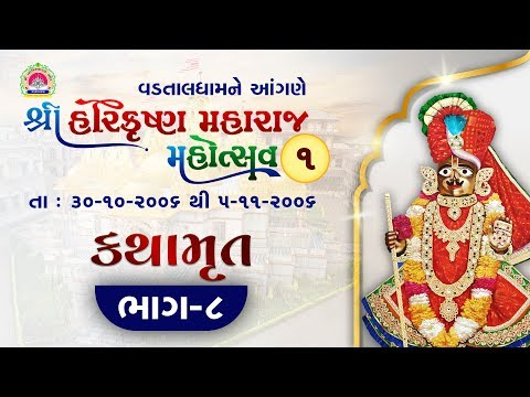 Harikrushna Maharaj Mahotsav - 1 , Katha Mrut Part - 8 (видео)