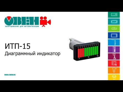 Компактный диаграммный индикатор ИТП-15