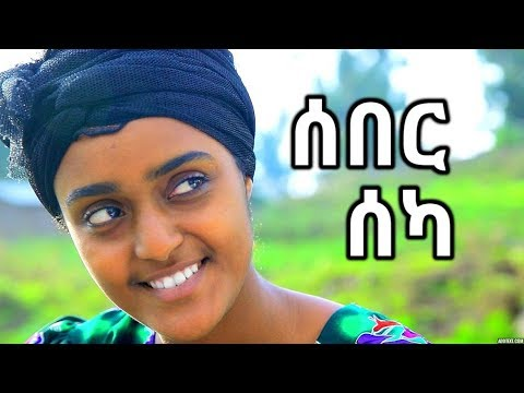 Muluken Dawit - Seber Seka | ሰበር ሰካ - New Ethiopian Music 2017
