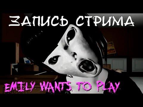 Запись стрима по игре - Emily Wants to Play