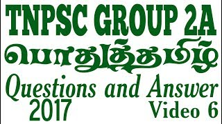 This video about TNPSC GROUP 2A general tamil latest questions and answer in Tamil ...its for TNPSC Group 2a paper exam preparation model questions and answer in tamil 2017 video 6exam guide all exam question and answer video