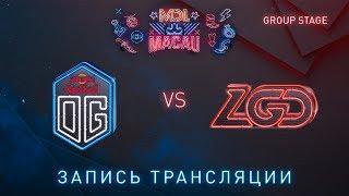 OG vs LGD, MDL Macau [Adekvat, Smile]
