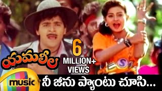 Yamaleela Telugu Movie Video Songs   Nee Jeanu Pantu Full Video Song   Ali   Indraja   Mango Music