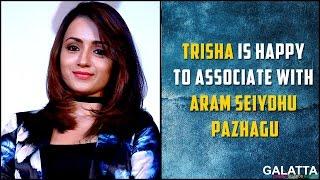 Trisha is happy to associate with Aram Seiydhu Pazhagu Kollywood News 24/10/2016 Tamil Cinema Online