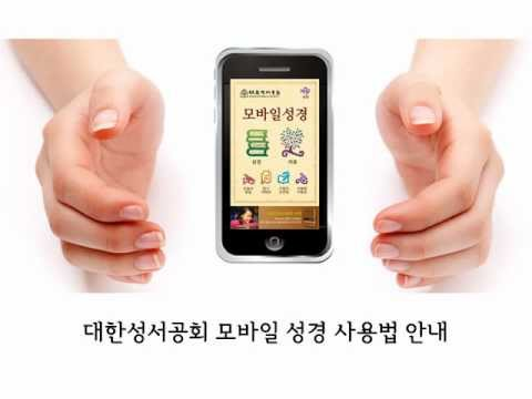 Video of Mobile Bible by Korean BS