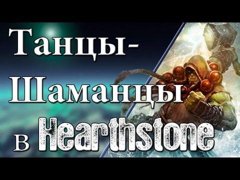 Шаманизм против Оккультизма в HearthStone