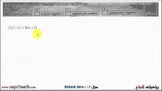 تصحيح السؤال 17 من مباراة ولوج ENSAM-2014