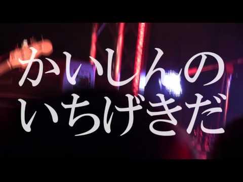 , title : 'さよならミオちゃん - かいしんのいちげき【2015/12/30 札幌mole】'