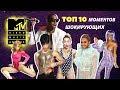 ТОП-10 ШОКИРУЮЩИХ МОМЕНТОВ на MTV Video Music Awards (VMA) (Часть 2)