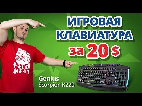 Обзор Игровой Клавиатуры ✔ Genius Scorpion K220!