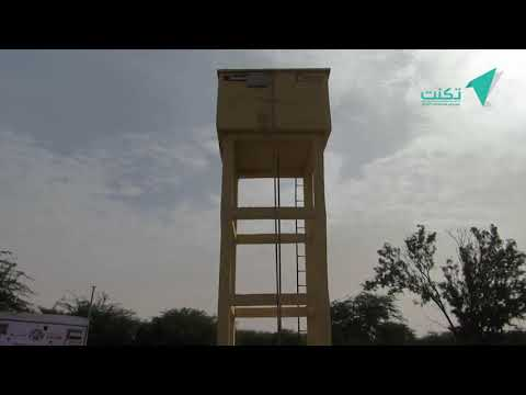 بالفيديو.. حفل تدشين شبكة مياه في محظرة التيسير