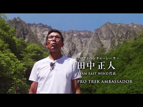 田中正人 × PRW-7000
