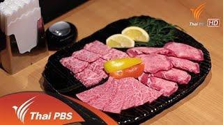 ดูให้รู้ - นางาซากิวากิว เนื้อวัวที่อร่อยที่สุดในญี่ปุ่น