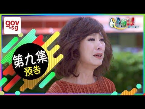 """《好世谋》第九集 – """"Ho Seh Bo"""" Episode 9 Trailer"""