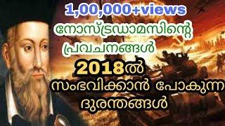 Video നോസ്ട്രഡാമസിന്റെ പ്രവചനങ്ങൾ | Nostradamus Predictions | Malayalam | QNA MP3, 3GP, MP4, WEBM, AVI, FLV Desember 2018