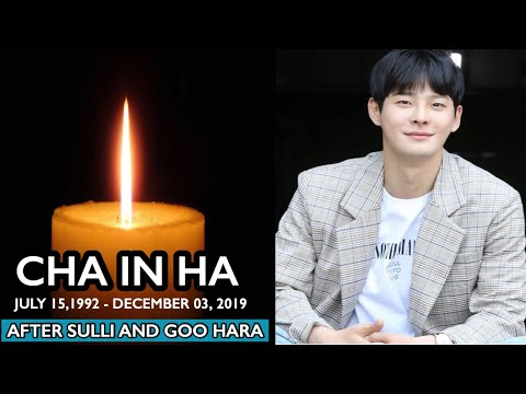 Cha In Ha | 차인하 | Cha In Ha found dead | another Kpop star died