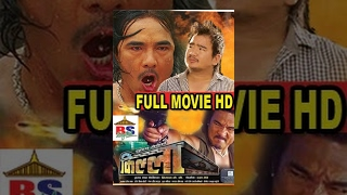 Video KILLA || किल्ला || NEPALI MOVIE || FULL HD MP3, 3GP, MP4, WEBM, AVI, FLV Desember 2018