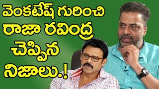 Video Raja Ravindra Interview | Raja Ravindra About Venkatesh Real Behavior | Talk With Friday Poster MP3, 3GP, MP4, WEBM, AVI, FLV Januari 2018