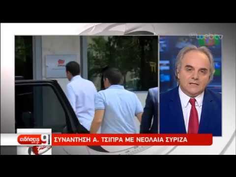 Με την ηγεσία της νεολαίας του ΣΥΡΙΖΑ συναντήθηκε ο Α. Τσίπρας | 02/08/2019 | ΕΡΤ