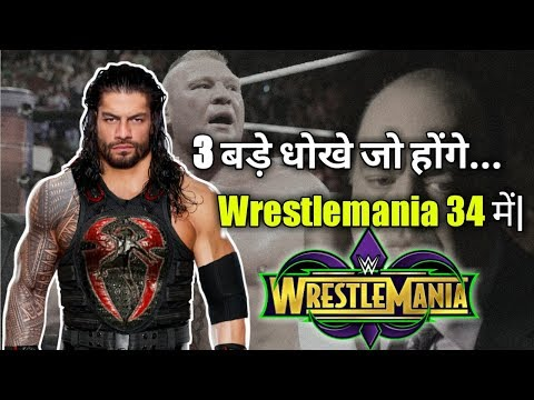 Video 3 Big Deception In WWE Wrestlemania 34 ! WWE News 2018 hindi download in MP3, 3GP, MP4, WEBM, AVI, FLV January 2017