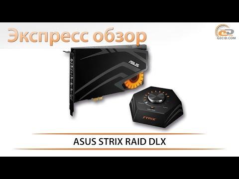 ASUS STRIX RAID DLX - экспресс-обзор игровой звуковой карты