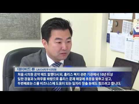 데이비드 류,  1년 성적은 B학점 8.19.16 KBS America News