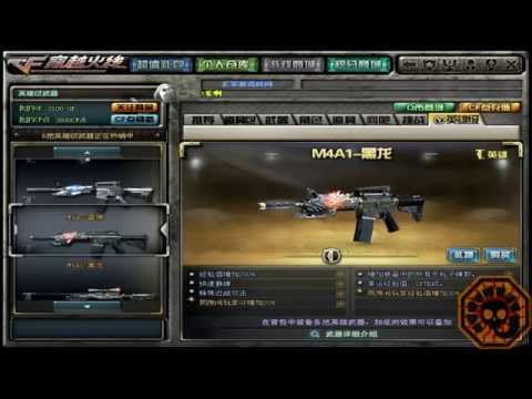 Cross Fire China || July 2013 Innovations in Item Shop & Menus [Review