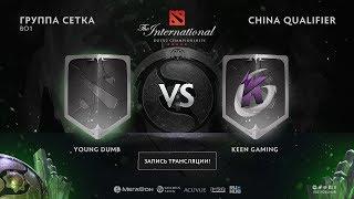 Young Dumb vs Keen Gaming, The International CN QL [Lex, 4ce]