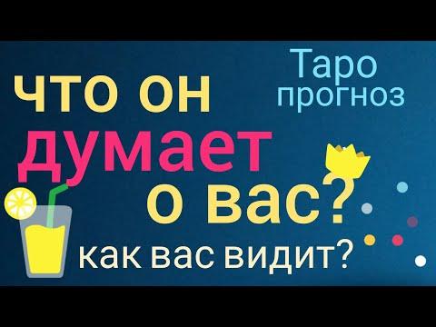 Таро прогноз ЧТО ОН ДУМАЕТ О ВАС КАК ВИДИТ ВАС ЕГО ЧУВСТВА Онлайн гадание на картах Таро аsмr видео - DomaVideo.Ru