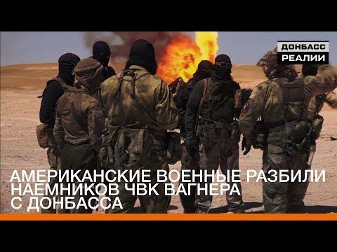 Американские военные разбили наемников ЧВК Вагнера с Донбасса | «Донбасс.Реалии» - DomaVideo.Ru
