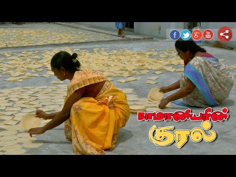Samaniyarin-Kural-24-09-2016-Puthiya-Thalaimurai-TV