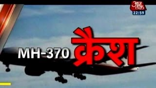 Vardaat  Malaysian Airlines Crashed In Indian Ocean  Full