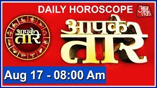 Aapke Taare: Daily Horoscope | August 17, 2017 | 8 AM