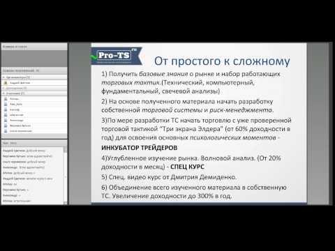 Вводная: Начало карьеры ПРО трейдера на рынке форекс