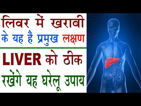 लिवर में खराबी के हैं यह प्रमुख लक्षण | Home Remedies For Lever Problems In Hindi | Lever Ke Ilaj