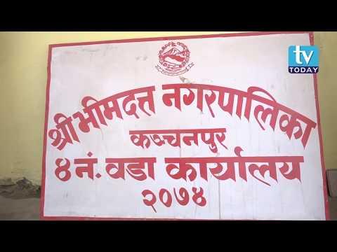 (Bheemdatt Nagarpalika Ward no. 4 Kanchanpur Television Program On TV Today Television - Duration: 21 minutes.)