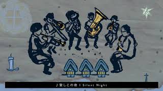 "Gondo's Carol Brass Ensemble ""Silent Night 