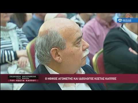 Η Βουλή τιμά τη μνήμη του Κώστα Κάππου     (02/10/2017)