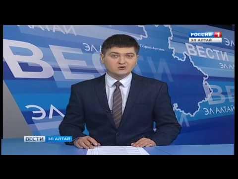 Вести Эл Алтай 08 02 2017 - DomaVideo.Ru