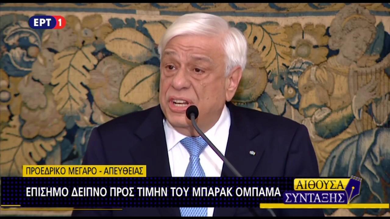 ΠτΔ στον Ομπάμα: Οι Έλληνες πληρώνουν λάθος πολιτικές