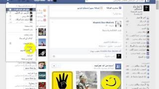 طريقة تغير الاسم فى فيس بوك قبل انتهاء 60 يوم