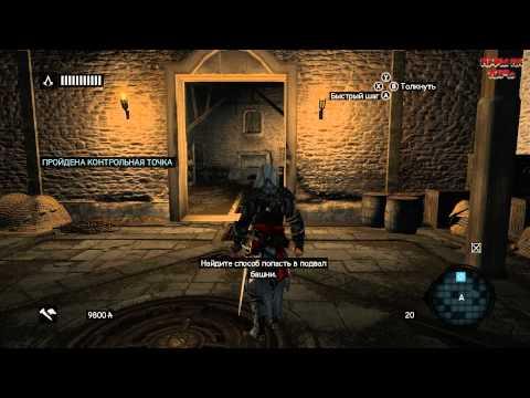 #102 Assassin's Creed:Revelations (Мудрец) Прохождение от DenX3m