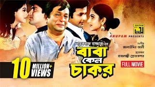 Video Baba Keno Chakor | বাবা কেন চাকর | Razzak, Doly johur, Bapparaj & Shilpi | Bangla Full Movie MP3, 3GP, MP4, WEBM, AVI, FLV Juli 2018